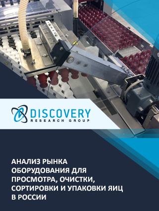 Маркетинговое исследование - Анализ рынка оборудования для просмотра, очистки, сортировки и упаковки яиц в России