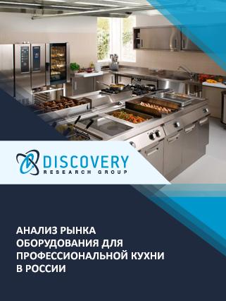Маркетинговое исследование - Анализ рынка оборудования для профессиональной кухни в России