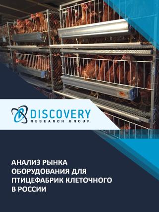 Маркетинговое исследование - Анализ рынка оборудования для птицефабрик клеточного в России