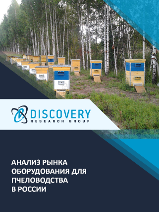 Маркетинговое исследование - Анализ рынка оборудования для пчеловодства в России