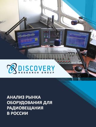 Анализ рынка оборудования для радиовещания в России
