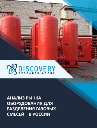 Маркетинговое исследование - Анализ рынка оборудования для разделения газовых смесей в России