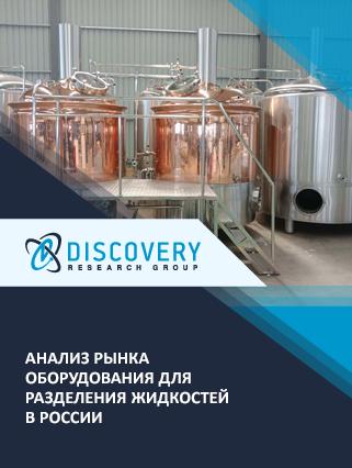 Анализ рынка оборудования для разделения жидкостей в России