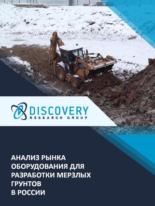 Маркетинговое исследование - Анализ рынка оборудования для разработки мерзлых грунтов в России