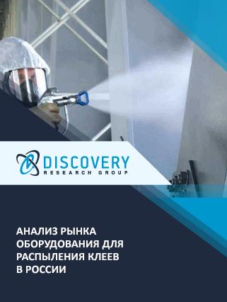 Маркетинговое исследование - Анализ рынка оборудования для распыления клеев в России