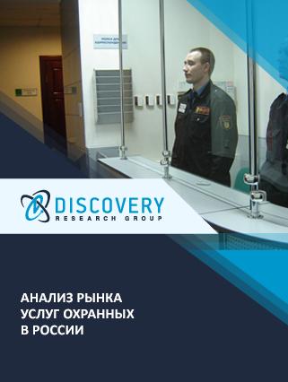 Маркетинговое исследование - Анализ рынка услуг охранных в России