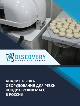 Маркетинговое исследование - Анализ рынка оборудования для резки кондитерских масс в России