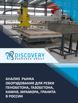 Маркетинговое исследование - Анализ рынка оборудования для резки пенобетона, газобетона, камня, мрамора, гранита в России