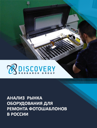 Анализ рынка оборудования для ремонта фотошаблонов в России