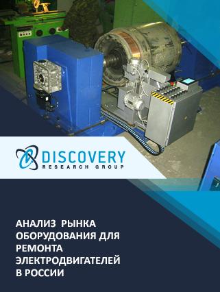 Маркетинговое исследование - Анализ рынка оборудования для ремонта электродвигателей в России