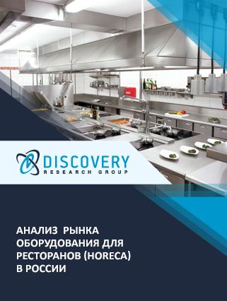 Маркетинговое исследование - Анализ рынка оборудования для ресторанов (HoReCa) в России