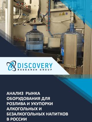Маркетинговое исследование - Анализ рынка оборудования для розлива и укупорки алкогольных и безалкогольных напитков в России