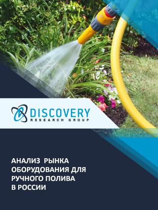 Маркетинговое исследование - Анализ рынка оборудования для ручного полива в России