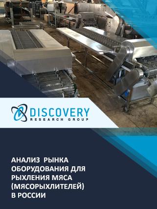 Маркетинговое исследование - Анализ рынка оборудования для рыхления мяса (мясорыхлителей) в России