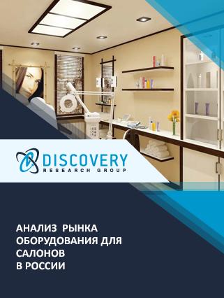 Анализ рынка оборудования для салонов в России