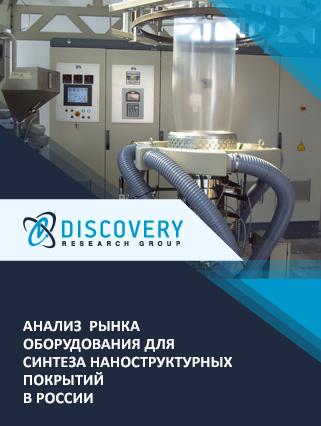 Маркетинговое исследование - Анализ рынка оборудования для синтеза наноструктурных покрытий в России