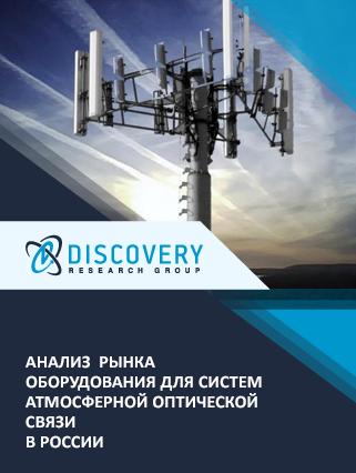 Маркетинговое исследование - Анализ рынка оборудования для систем атмосферной оптической связи в России