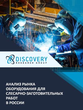 Анализ рынка оборудования для слесарно-заготовительных работ в России
