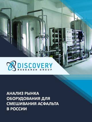 Маркетинговое исследование - Анализ рынка оборудования для смешивания асфальта в России