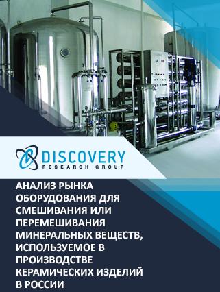 Маркетинговое исследование - Анализ рынка оборудования для смешивания или перемешивания минеральных веществ, используемое в производстве керамических изделий в России