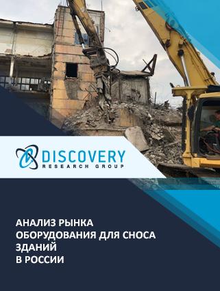 Анализ рынка оборудования для сноса зданий в России