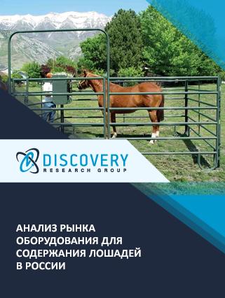 Анализ рынка оборудования для содержания лошадей в России