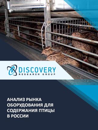 Маркетинговое исследование - Анализ рынка оборудования для содержания птицы в России