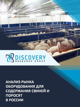 Маркетинговое исследование - Анализ рынка оборудования для содержания свиней и поросят в России
