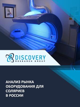 Анализ рынка оборудования для соляриев в России