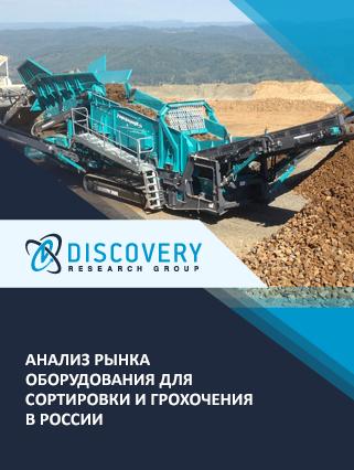 Маркетинговое исследование - Анализ рынка оборудования для сортировки и грохочения в России