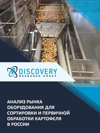 Маркетинговое исследование - Анализ рынка оборудования для сортировки и первичной обработки картофеля в России