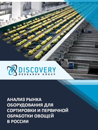 Маркетинговое исследование - Анализ рынка оборудования для сортировки и первичной обработки овощей в России