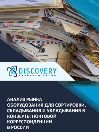Маркетинговое исследование - Анализ рынка оборудования для сортировки, складывания и укладывания в конверты почтовой корреспонденции в России