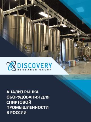 Маркетинговое исследование - Анализ рынка оборудования для спиртовой промышленности в России