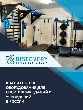Анализ рынка оборудования для спортивных зданий и учреждений в России