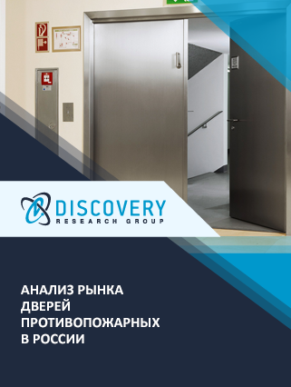 Маркетинговое исследование - Анализ рынка дверей противопожарных в России