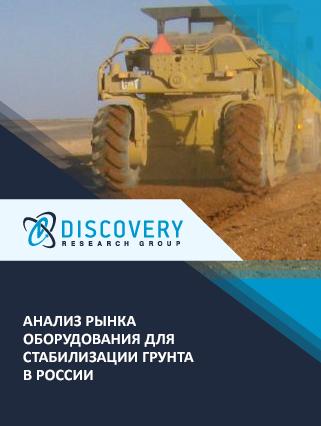 Маркетинговое исследование - Анализ рынка оборудования для стабилизации грунта в России