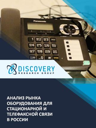 Анализ рынка оборудования для стационарной и телефаксной связи в России