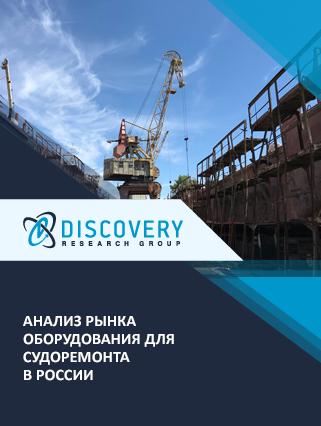 Маркетинговое исследование - Анализ рынка оборудования для судоремонта в России