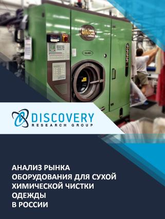 Маркетинговое исследование - Анализ рынка оборудования для сухой химической чистки одежды в России