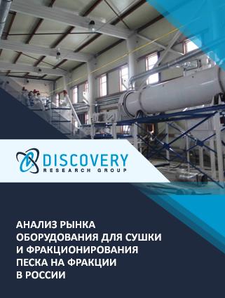 Маркетинговое исследование - Анализ рынка оборудования для сушки и фракционирования песка на фракции в России