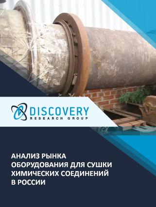 Маркетинговое исследование - Анализ рынка оборудования для сушки химических соединений в России