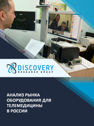 Анализ рынка оборудования для телемедицины в России