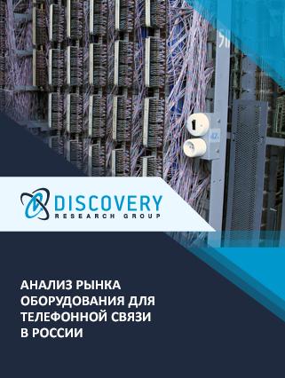 Маркетинговое исследование - Анализ рынка оборудования для телефонной связи в России