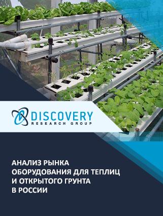 Анализ рынка оборудования для теплиц и открытого грунта в России