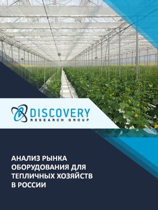 Маркетинговое исследование - Анализ рынка оборудования для тепличных хозяйств в России