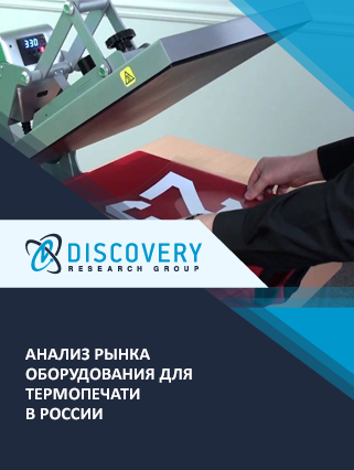 Маркетинговое исследование - Анализ рынка оборудования для термопечати в России