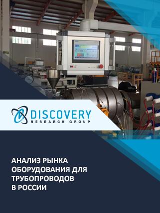 Маркетинговое исследование - Анализ рынка оборудования для трубопроводов в России