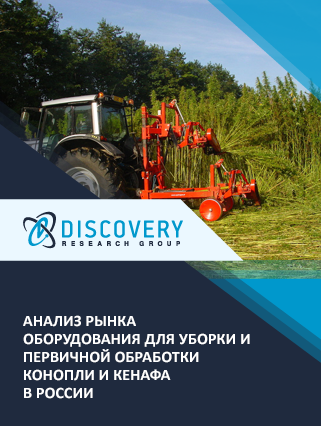Маркетинговое исследование - Анализ рынка оборудования для уборки и первичной обработки конопли и кенафа в России
