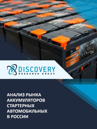Маркетинговое исследование - Анализ рынка аккумуляторов стартерных автомобильных в России (с базой импорта-экспорта)
